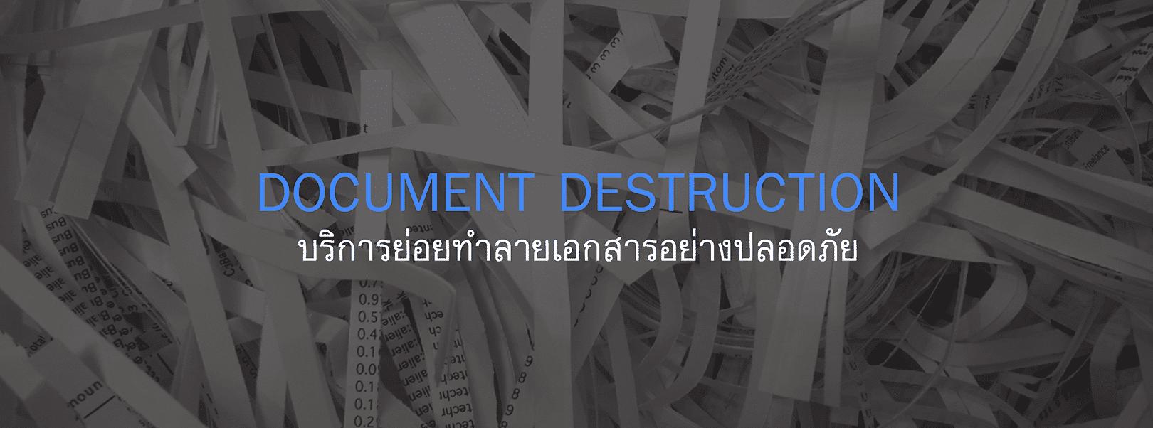 ชื่อรูป: Banner DATA NEW WEBSite Ricco.4 06 ประกอบเนื้อหา: DOCUMENT DESTRUCTION