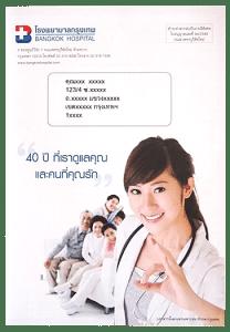 ชื่อรูป: DM BnagkokHospital 208x300 ประกอบเนื้อหา: DIRECT MAIL