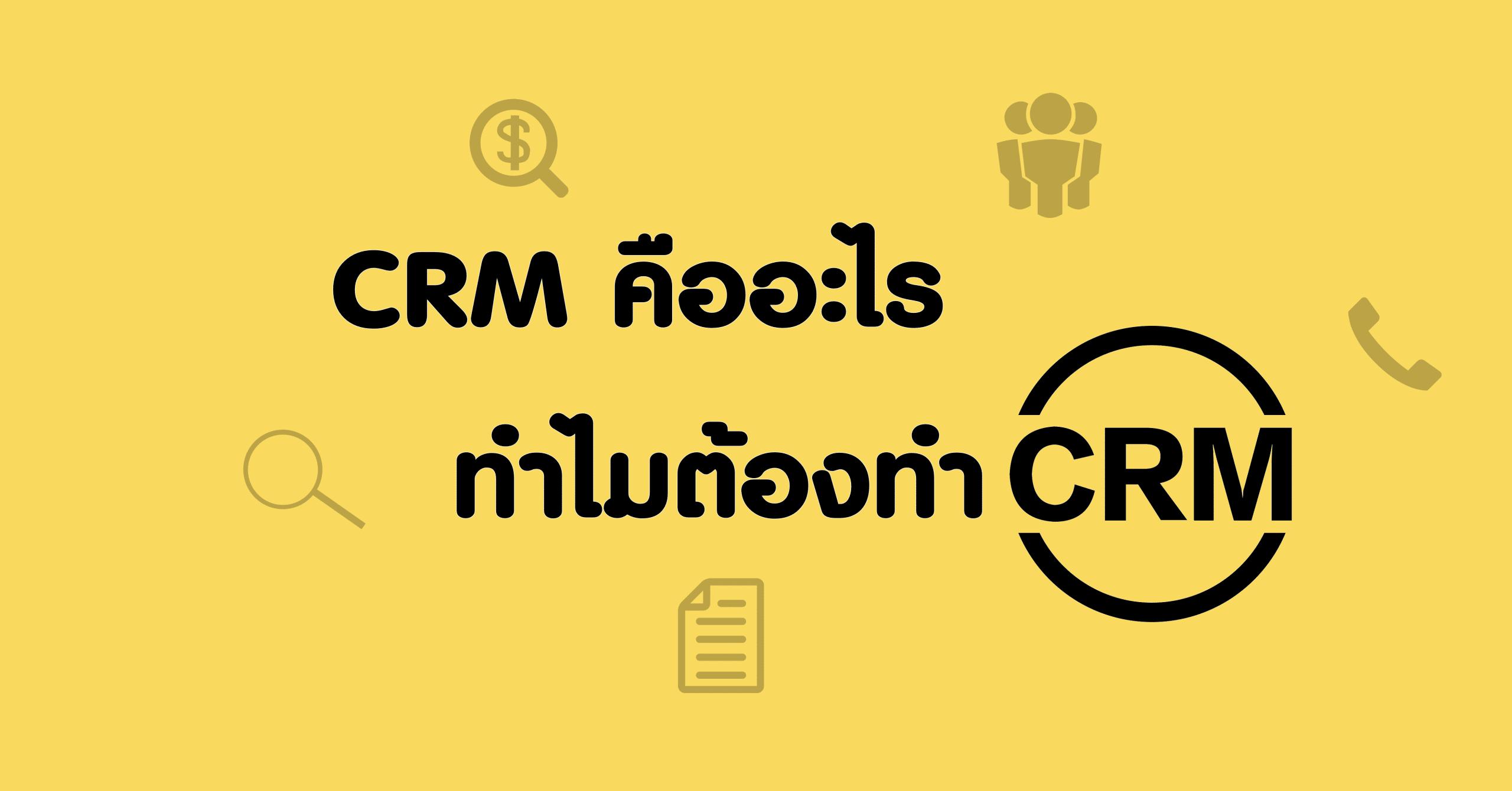 ชื่อรูป: data Cleansing 5 ประกอบเนื้อหา: CRM คืออะไร ทำไมต้องทำ CRM