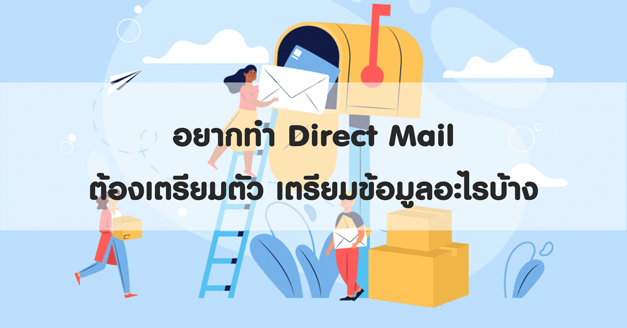 ชื่อรูป: Direct Mail 2020 3 ประกอบเนื้อหา: อยากทำ Direct Mail ต้องเตรียมตัว เตรียมข้อมูลอะไรบ้าง