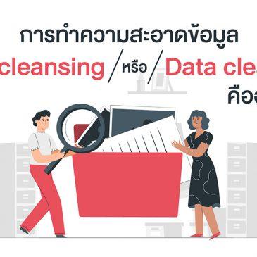 การทำความสะอาดข้อมูล Data cleansing หรือ Data cleaning คืออะไร