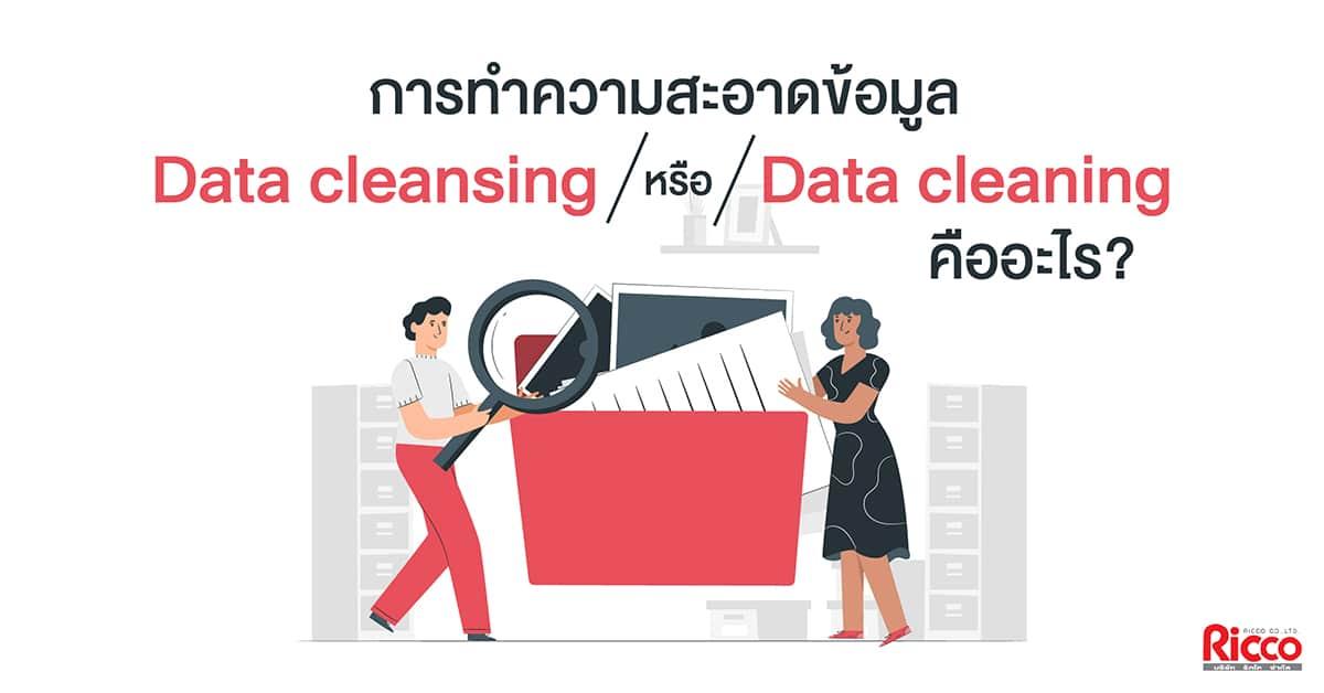 ชื่อรูป: Website Riccosmartdata Data cleansing.1 01 ประกอบเนื้อหา: การทำความสะอาดข้อมูล Data cleansing หรือ Data cleaning คืออะไร