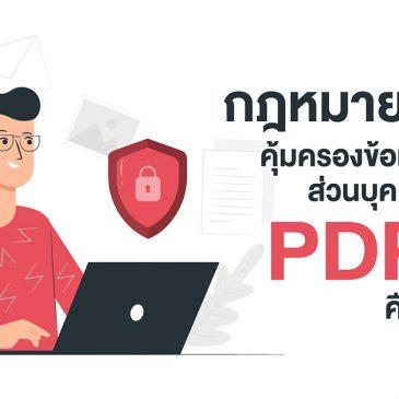 กฎหมาย พรบ.คุ้มครองข้อมูลส่วนบุคคล 2562 (PDPA) คืออะไร
