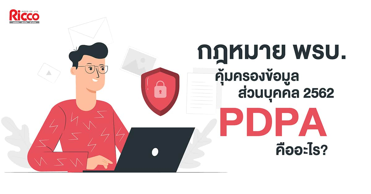 ชื่อรูป: Website Riccosmartdata PDPA2562 01 ประกอบเนื้อหา: กฎหมาย พรบ.คุ้มครองข้อมูลส่วนบุคคล 2562 (PDPA) คืออะไร