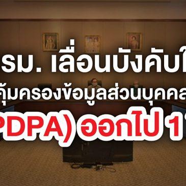 ครม. เลื่อนบังคับใช้ พรบ.คุ้มครองข้อมูลส่วนบุคคล 2562 (PDPA) ออกไป 1 ปี