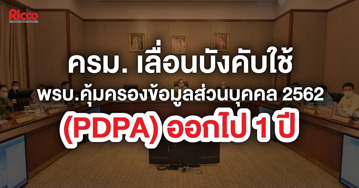 ชื่อรูป: Website Riccosmartdata PDPA2562 2 01 ประกอบเนื้อหา: ครม. เลื่อนบังคับใช้ พรบ.คุ้มครองข้อมูลส่วนบุคคล 2562 (PDPA) ออกไป 1 ปี