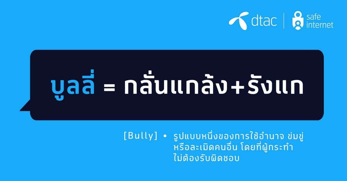 """ชื่อรูป: Bully 01 ประกอบเนื้อหา: เปลือยวัฒนธรรม """"บูลลี่"""" ของไทยผ่านเลนส์เศรษฐศาสตร์พฤติกรรม ปัญหาที่เป็นเหมือนยอดภูเขาน้ำแข็ง"""