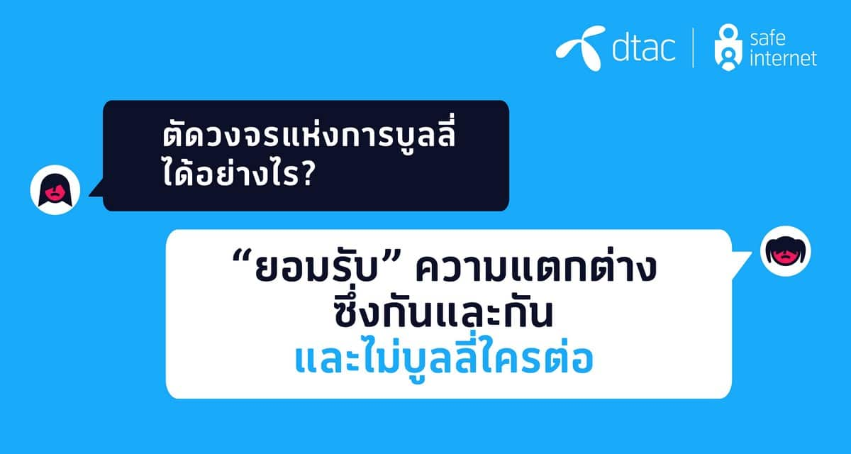 """ชื่อรูป: Bully Ending 05 ประกอบเนื้อหา: เปลือยวัฒนธรรม """"บูลลี่"""" ของไทยผ่านเลนส์เศรษฐศาสตร์พฤติกรรม ปัญหาที่เป็นเหมือนยอดภูเขาน้ำแข็ง"""