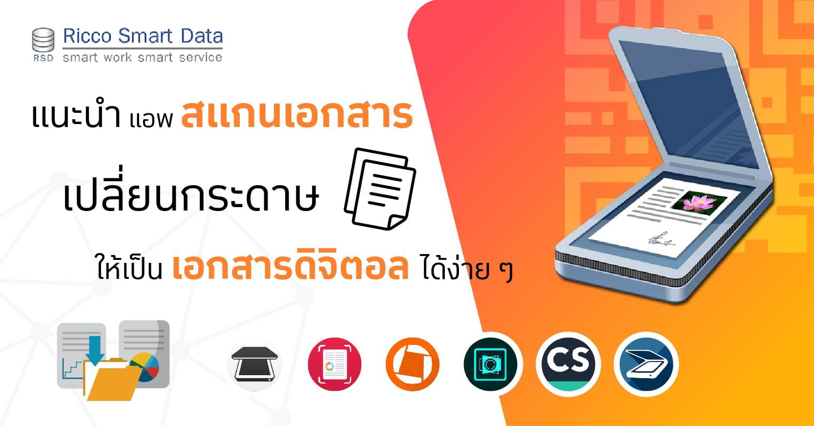 ชื่อรูป: content RiccoSmartData 1200 x 628 01 ประกอบเนื้อหา: แนะนำแอปสแกนเอกสาร เปลี่ยนกระดาษให้เป็นเอกสารดิจิตอลได้ง่าย ๆ