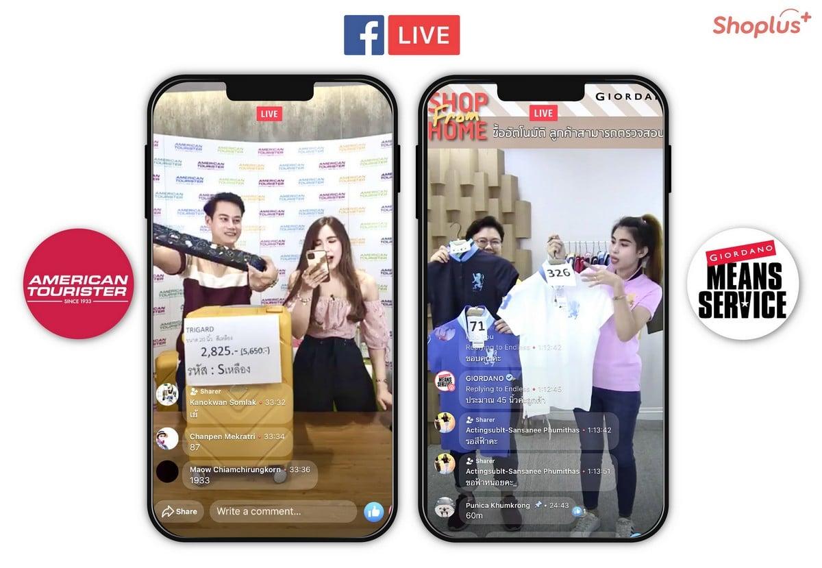 ชื่อรูป: Shoplus Big Brand live ประกอบเนื้อหา: แบรนด์สินค้าแฟชั่น อาหาร และท่องเที่ยวในไทยหันใช้ไลฟ์สดกู้คืนยอดขาย