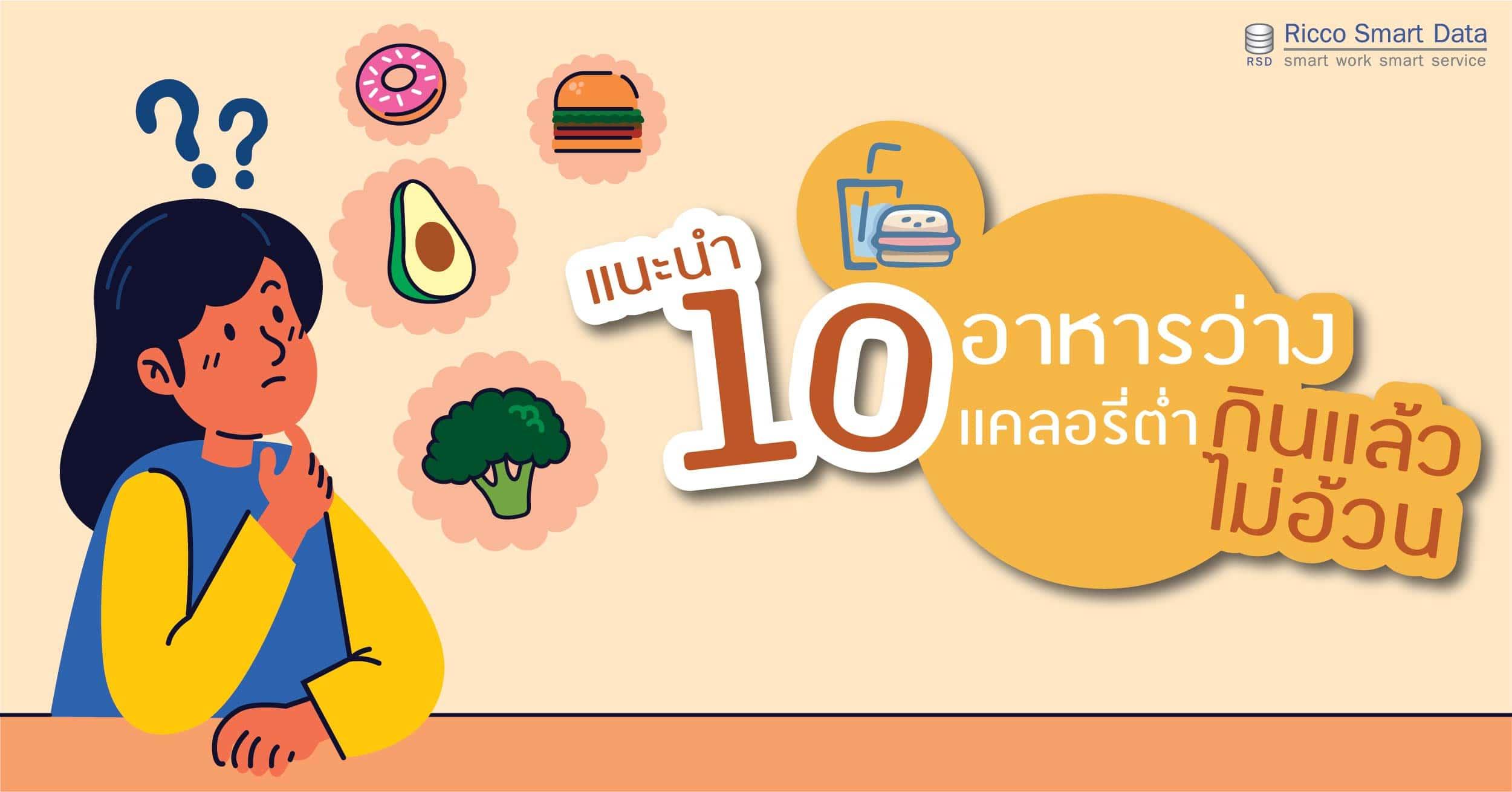 ชื่อรูป: 10 low calorie snacks ประกอบเนื้อหา: แนะนำ 10 อาหารว่าง แคลอรี่ต่ำ กินแล้วไม่อ้วน