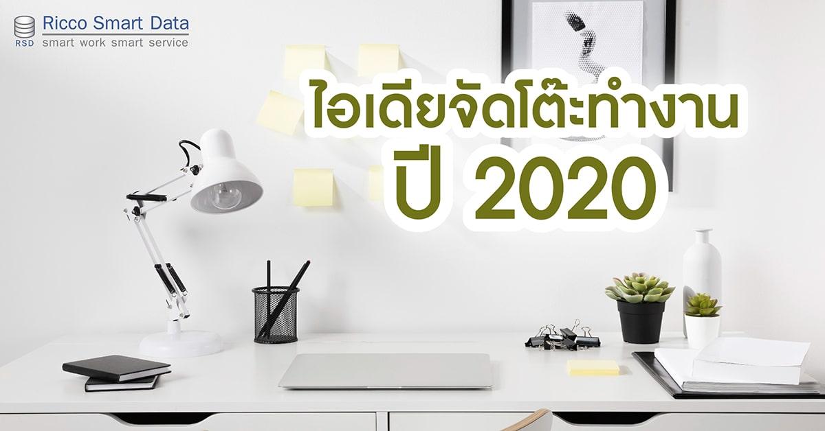 ชื่อรูป: Website Riccosmartdata Desk set ideas for the Year 2020 01 ประกอบเนื้อหา: รวมภาพโต๊ะทำงานสวยๆ เพื่อเป็นไอเดียจัดโต๊ะทำงานปี 2020