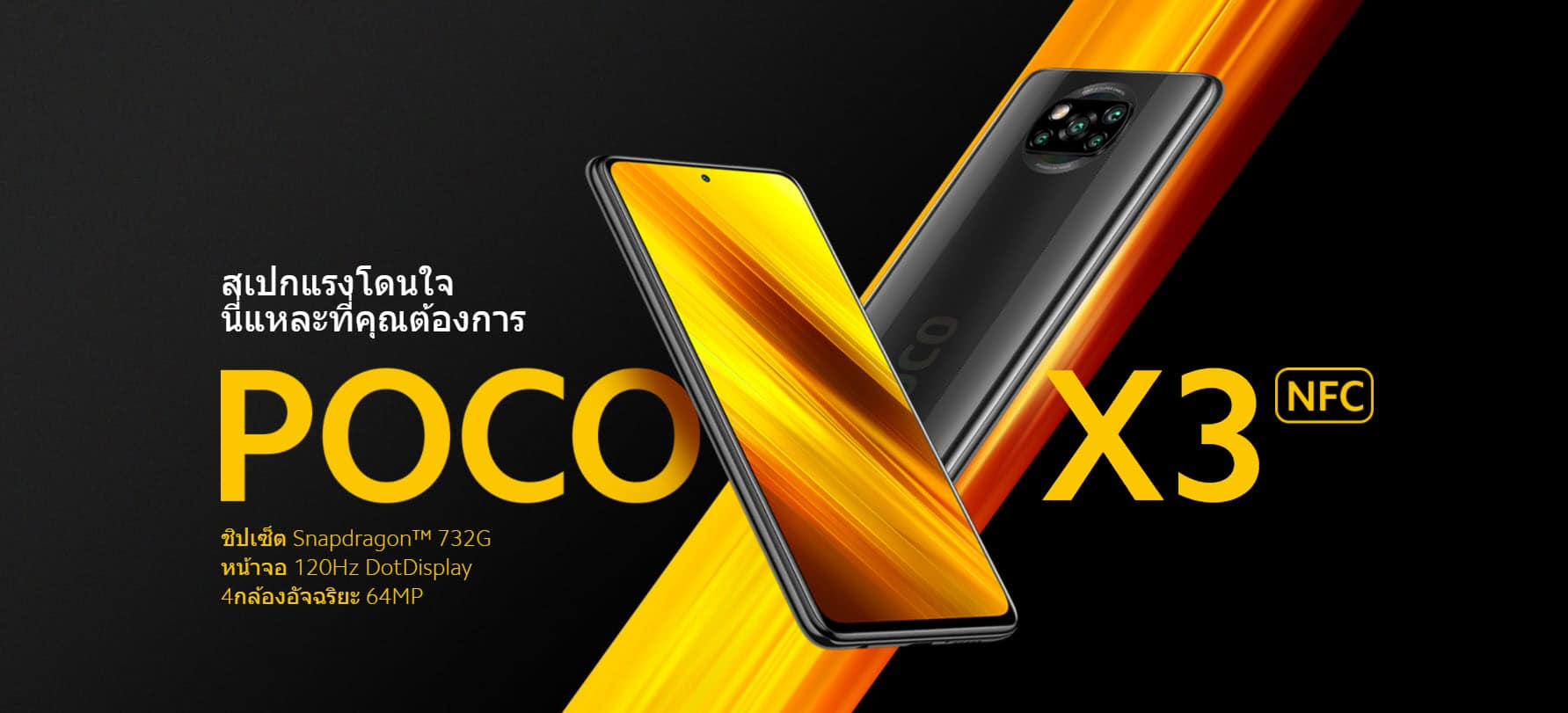 ชื่อรูป: 2020 11 05 10 41 30 ประกอบเนื้อหา: POCO X3 NFC แชมป์แห่งสมาร์ทโฟนระดับกลาง  หน้าจอ แบตเตอรี่และประสิทธิภาพระดับแนวหน้าจากแบรนด์อันเป็นที่รัก