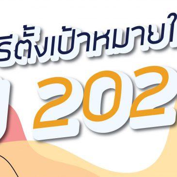 บอกลาปี 2020 ที่แย่ แล้วมาเรียนรู้วิธีตั้งเป้าหมายในปี 2021 กัน