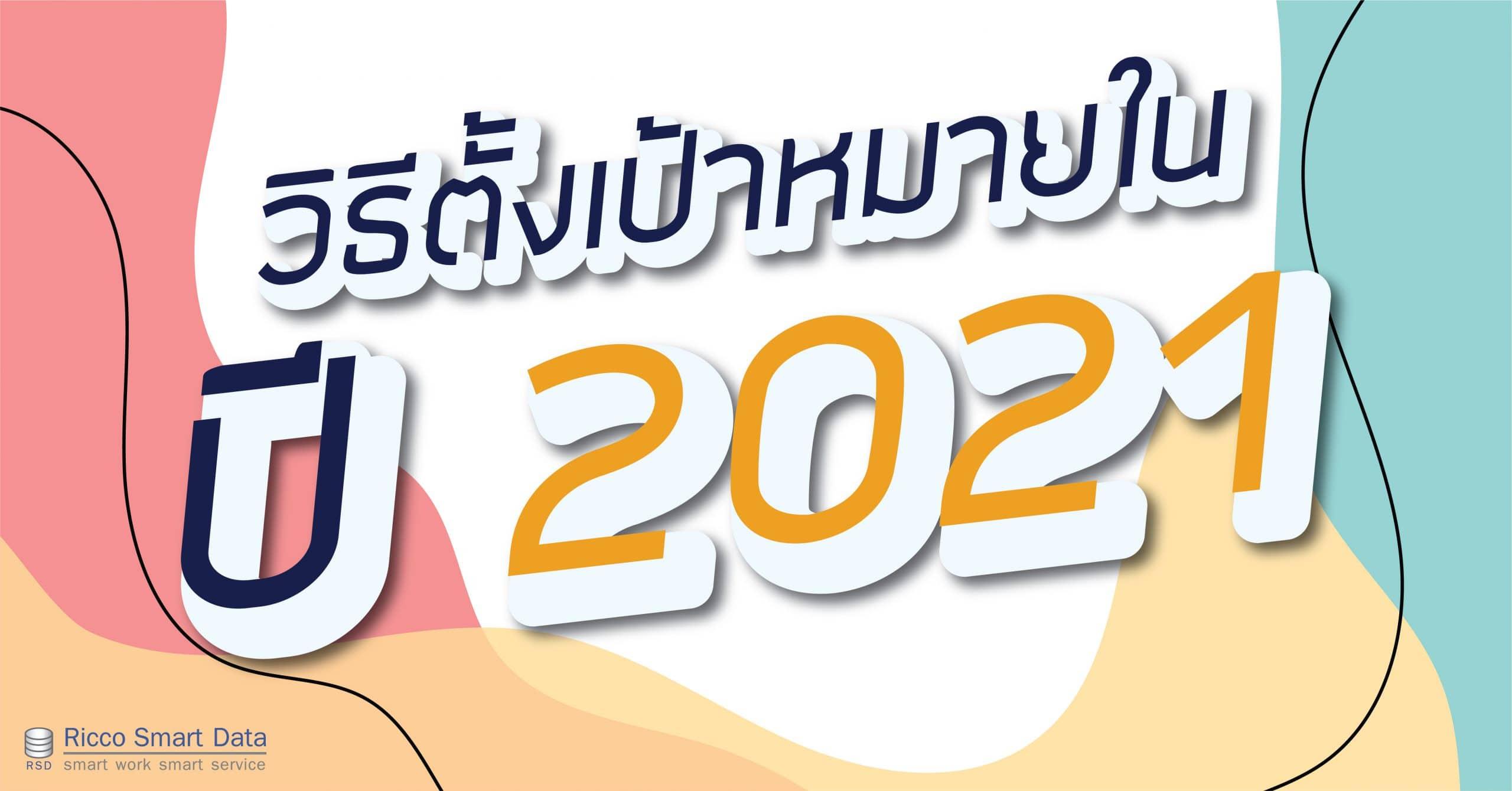 ชื่อรูป: How to set goals in 2021 scaled ประกอบเนื้อหา: บอกลาปี 2020 ที่แย่ แล้วมาเรียนรู้วิธีตั้งเป้าหมายในปี 2021 กัน