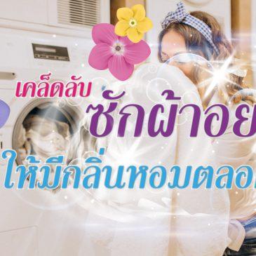 5 เคล็ดลับซักผ้าอย่างไรให้มีกลิ่นหอมตลอดทั้งวัน