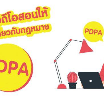 แนะนำวิดีโอสอนให้ความรู้เกี่ยวกับกฎหมาย PDPA