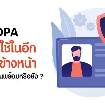 กฎหมาย PDPA จะบังคับใช้ในอีก 5 เดือนข้างหน้า องค์กรของคุณพร้อมหรือยัง ?