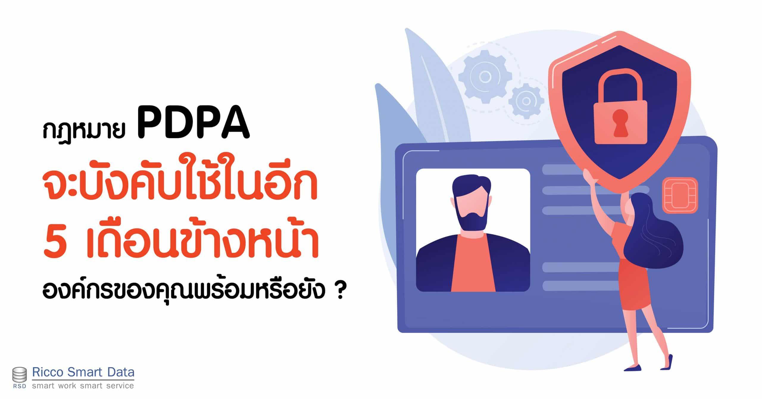 ชื่อรูป: PDPA scaled ประกอบเนื้อหา: กฎหมาย PDPA จะบังคับใช้ในอีก 5 เดือนข้างหน้า องค์กรของคุณพร้อมหรือยัง ?