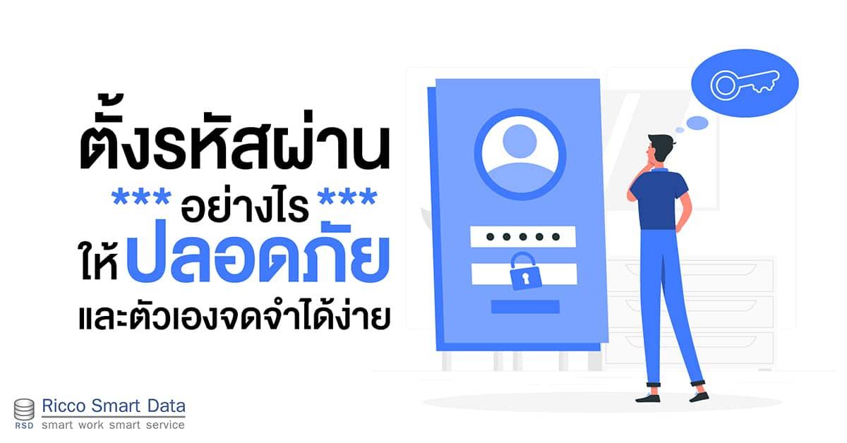 ชื่อรูป: Website Riccosmartdata How to set a password to be safe 01 ประกอบเนื้อหา: ตั้งรหัสผ่านอย่างไรให้ปลอดภัย และตัวเองจดจำได้ง่าย