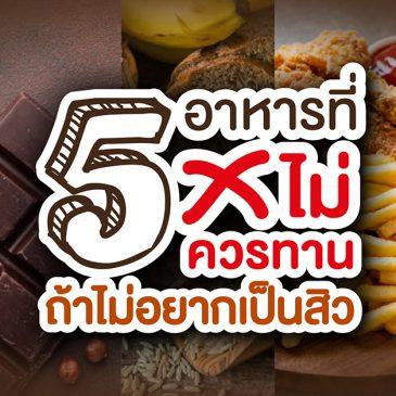 5 อาหารที่ไม่ควรทาน ถ้าไม่อยากเป็นสิว
