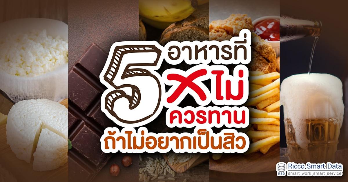 ชื่อรูป: Website Riccosmartdata 5 foods that should not be eaten 01 ประกอบเนื้อหา: 5 อาหารที่ไม่ควรทาน ถ้าไม่อยากเป็นสิว