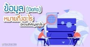 ชื่อรูป: Data 300x157 ประกอบเนื้อหา: ข้อมูล (Data) หมายถึงอะไร มีความสำคัญอย่างไร