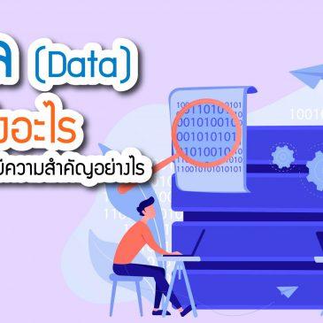 ข้อมูล (Data) หมายถึงอะไร มีความสำคัญอย่างไร