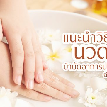 แนะนำวิธีนวดมือ บำบัดอาการปวดต่าง ๆ ด้วยตนเอง