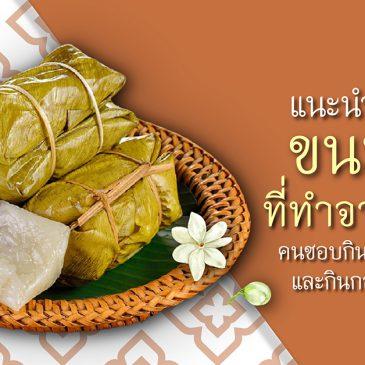 แนะนำขนมไทยที่ทำจากกล้วย คนชอบกินของหวาน และกินกล้วยห้ามพลาด!