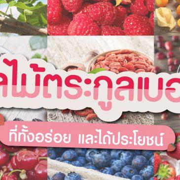 ทำความรู้จักกับผลไม้ตระกูลเบอร์รี่ ที่ทั้งอร่อย และได้ประโยชน์